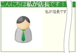 「店長紹介」の表示例