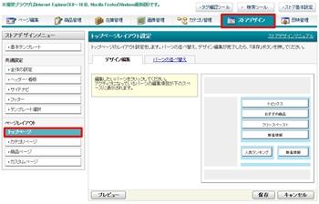 「トップページレイアウト設定」画面