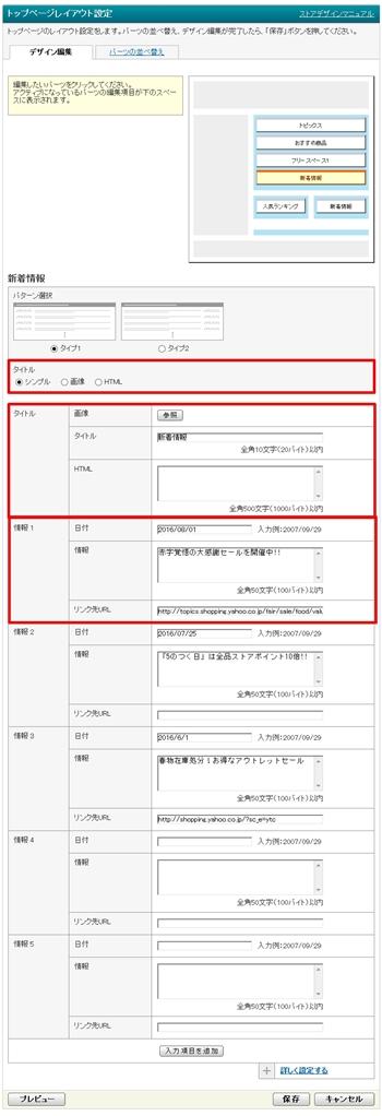「新着情報」パーツ編集フォーム