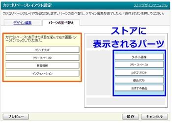 「カテゴリページレイアウト」画面