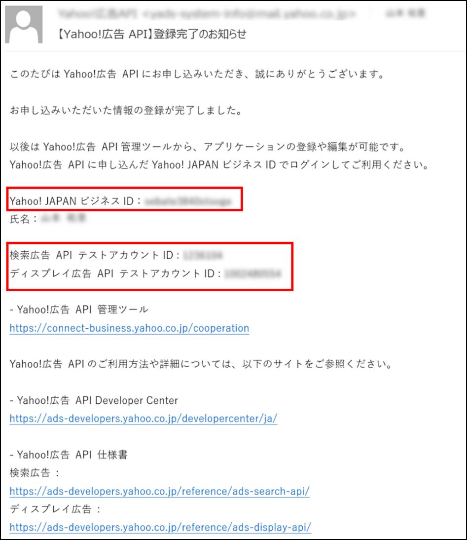 API申し込み完了メール