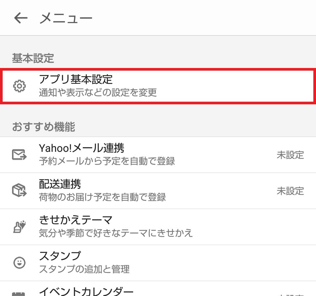 Yahoo!カレンダーの予定や設定が同期されない