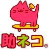助ネコ通販管理システム イメージ画像