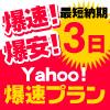 Yahoo!爆速プラン イメージ画像