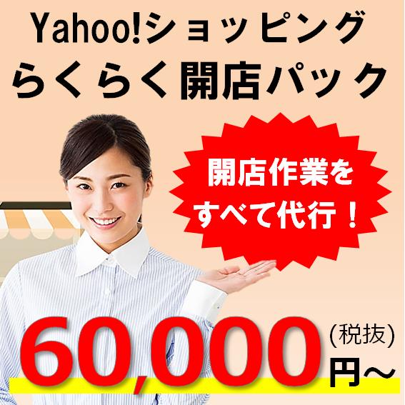 Yahoo!ショッピング らくらく開店パック イメージ画像