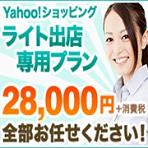 Yahoo!ショッピング ライト開店パック イメージ画像