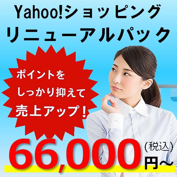 Yahoo!ショッピング リニューアルパック イメージ画像