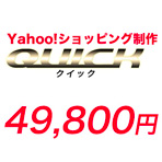 Yahoo!ショッピング制作 QUICKプラン イメージ画像