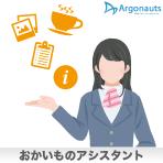 FAQクリエイター&おかいものアシスタント イメージ画像