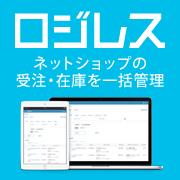ロジレス(受注・倉庫管理システム) イメージ画像