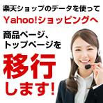 R→Y移行代行サービス イメージ画像