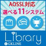 Library イメージ画像