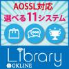 にぎわいシステム「Library(ライブラリー)」 イメージ画像