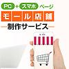 Yahoo!ショッピング出店 PC+スマホページ制作 イメージ画像