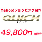 Yahoo!ショッピング制作QUICKプラン イメージ画像