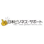 株式会社日本ビジネス・サポート イメージ画像