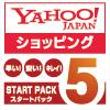 Yahoo!ショッピングスタートパック店舗制作一式(ヤフー特別価格) イメージ画像