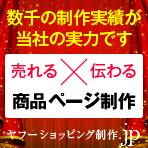 「売れる×伝わる」効果的な商品ランディングページ制作 イメージ画像