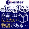 ストーリーページ(作り込み商品ページ) イメージ画像