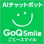 GoQSmile ごくースマイル イメージ画像