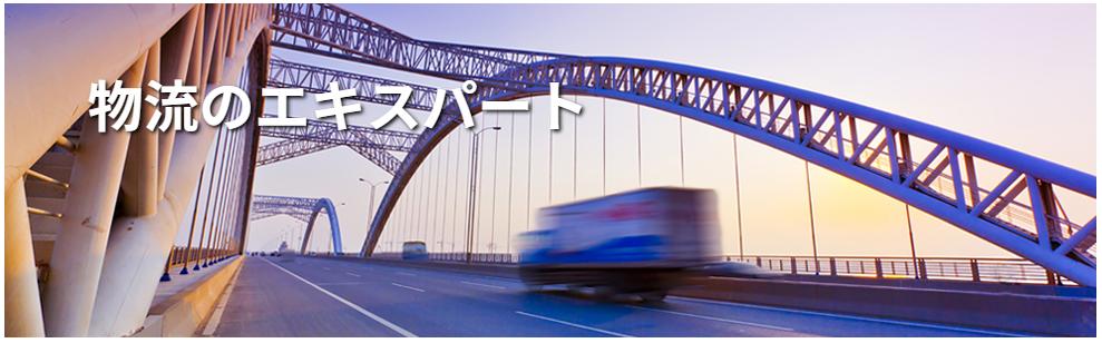 CONNECT コネクトロジスティクス 埼玉 川口 ロジスティクス ロジ 通販 EC Eコマース 物流サービス 物流代行 受注代行 発送代行 海外発送 受注受付 自動出荷 受注自動化 自動連携 在庫連携 アウトソーシング フルフィルメント 倉庫 楽天市場 Yahoo!ショッピング amazon アマゾン FBA