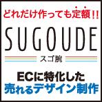 定額制作サービスSUGOUDE(スゴ腕) イメージ画像