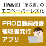 PRO自動納品書・領収書 イメージ画像