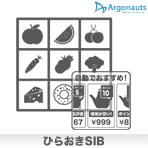 ひらおきSIB イメージ画像