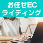 お任せEC商品ページライティング イメージ画像
