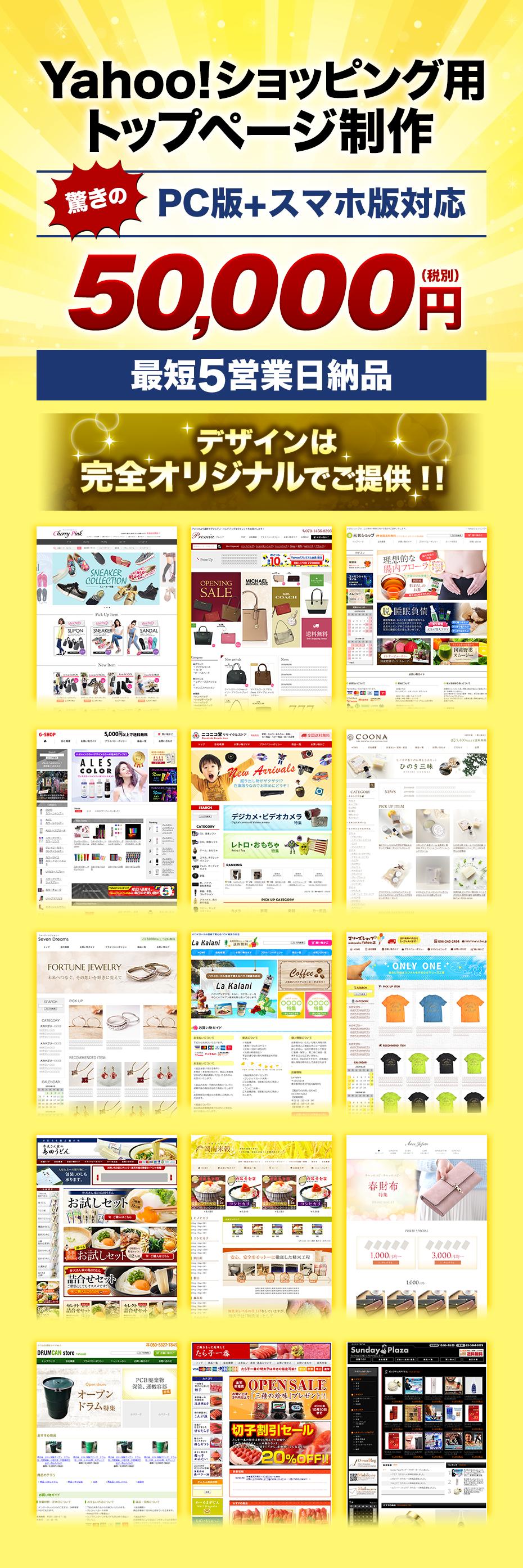 Yahoo!ショッピング コマパト 制作代行 トップページ ページ制作