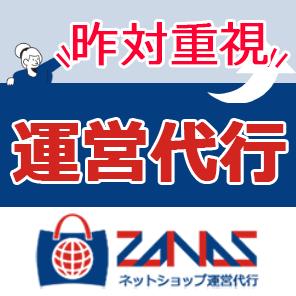 EC運営代行-全額返金保証- イメージ画像