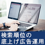 EC広告運用 -Yahoo!ショッピング- イメージ画像