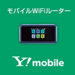Pocket WiFi イメージ画像