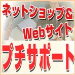 ネットショップ&Webサイトプチサポート イメージ画像