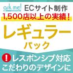 レスポンシブ対応!レギュラーパック《Yahoo! JAPANコマースパートナー限定》 イメージ画像