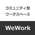 WeWork イメージ画像