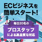 EC受注業務代行サポート イメージ画像