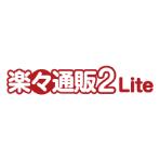 楽々通販2 Lite イメージ画像