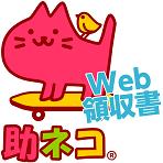 助ネコWeb領収書 イメージ画像