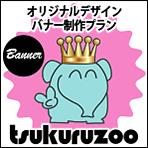 【オリジナル】バナー制作プラン イメージ画像