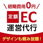 定額ECサイト運営代行 イメージ画像