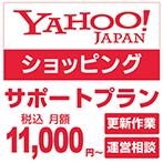 Yahoo!ショッピングサポートプラン イメージ画像