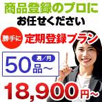 おまかせ定期商品登録サービス イメージ画像