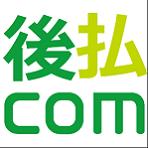 後払い.com(後払いドットコム) イメージ画像
