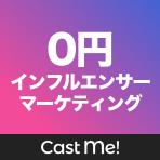 CastMe! イメージ画像