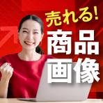 """Yahoo!ショッピングで売れる!""商品画像作成サービス イメージ画像"