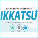 ECサイト商品データ一括更新サービス「IKKATSU」 イメージ画像