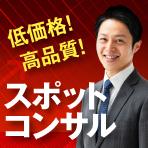 Yahoo!ショッピング専門スポットECコンサルティング イメージ画像