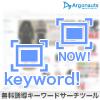 無料誘導キーワードサーチツール イメージ画像