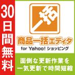 商品一括エディタ for Yahoo!ショッピング イメージ画像